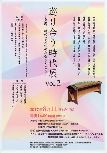 ☆巡り会う時代展 vol.2 ー金沢、...